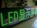 电子屏 LED 显示屏 滚动字幕