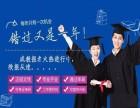 学习平台上课 考试2018年广西民族大学函授大专学制2.5年