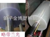 厂家直销PVC透明硬片   彩色塑料片 0.2-10mm  挤出