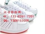 鞋类鞋材产品检测标准方法国标美标欧标检测法规项目大全
