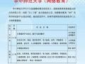 成考函授:聊城大学,中国海洋大学,济宁医学院