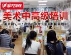 上海美术培训学校哪个好,实力派教学师资让您脱颖而出