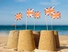 英国留学费用一年要多少?