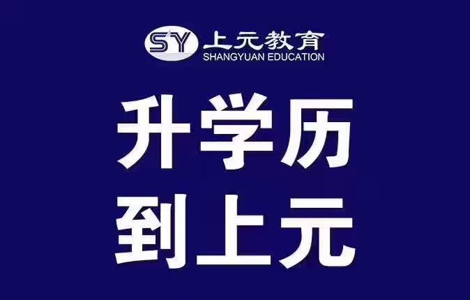 上元教育 南通通州如皋海安成人考试报名培训火热报名中!