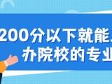 陕西省专升本 200分以下就能上公办院校的专业