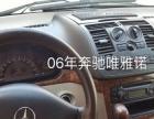 奔驰唯雅诺2006款 唯雅诺 3.2 自动(进口) 整车进口,汽
