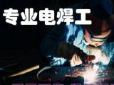 佛山顺德专业电焊工师傅24小时全市上门电焊气割