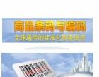 滁州条形码申请,在哪里申请滁州商品条形码流程时间