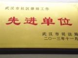 傅家坡中南附近专业优秀律师事务所咨询