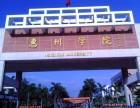 惠州惠城区水口哪里可以报名成人高考 大专本科函授