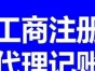 镇江注册公司、**提供哪些材料