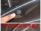 汽车凹坑修复玻璃修复