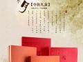 中秋 月饼盒 礼盒 加工设计