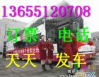 灌云到汉中的直达汽车多少钱13655120708多久到