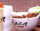 鸿记煌焖锅美味共享