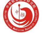 北京中医培训-全息脏腑耳穴疗法研修班