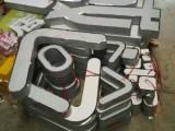 石家庄灯箱发光字制作 不锈钢发光字工厂