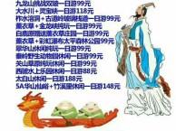 宝鸡中旅推荐端午节周边游计划