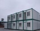 杭州低价出租集装箱移动活动房6元每天 定做箱房