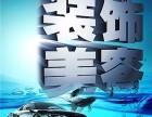 北京专业汽车贴膜 汽车美容养护 洗车打蜡 漆面划痕处理