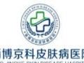【淄博京科白癜风医院】暑期关爱白癜风患者公益活动!