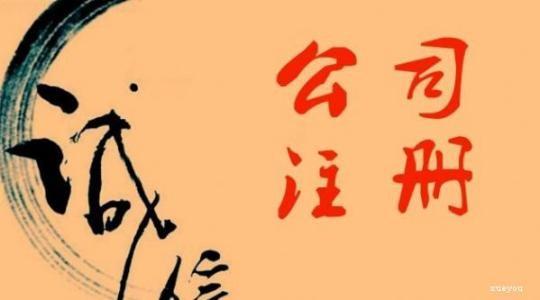 杭州注册公司7天出执照 代理记账 一般纳税人一条龙