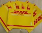 沈阳DHL UPS 联邦 四大国际快递价格优惠