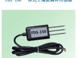 清易FDS-150土壤氮磷鉀傳感器養分NPK傳感器