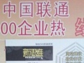 丹东东港凤城400电话办理开通申请