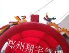 郑州翔宇气模,专业气模生产厂家,生产空飘拱门等