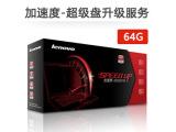 加速度-超级盘升级服务 固态硬盘 64G