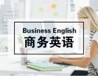 淄博英语学校,商务英语口语,面试英语培训