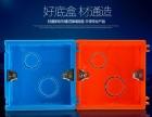 材通pvc底盒厂家 塑胶接线盒批发 86开关插座底盒价格