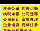 长宁区代理记账 增资减资 税务解除非正常审计纳税申报 验资