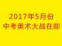 2017年5月份南京中考美术最好的美术机构