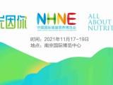 運動營養品專題-2021中國國際健康營養博覽會NHNE