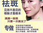 奇颜玉静武汉加盟祛斑祛痘生产厂家