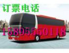 常熟到烟台长途汽车 大巴车15895550118