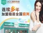 【UCC国际洗衣】加盟官网/加盟费用/项目详情