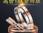 漳州诚信高价回收黄金钻石名表名包手机奢侈品购物卡