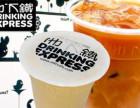 东莞地下铁奶茶加盟怎么样?能赚钱吗?