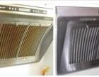 杭州市清洗油烟机价格多少 杭州市上门清洗油烟机价格多少钱