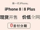 苹果8分期付款,深圳如何办理苹果8分期付款