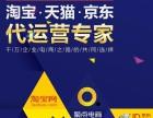 网上商铺店面装修设计/淘宝/天猫/京东运营代运营常州本地