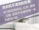 全国连锁专业清洗空调 冰箱 饮水机 油烟机 洗衣机