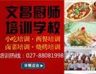 湖北专业的厨师培训 湖北专业的厨师学校 到文昌厨师学校