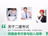 上海二级建造师培训专业师资零基础教你提分技巧