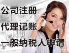 成都0元公司注册 免费提供挂靠地址 低价代理记账 商标注册