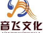 郑州音飞声乐培训 艺考生培训