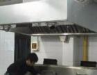 专业承接各大饭店、酒店、家庭、厨房油烟机清洗 维修